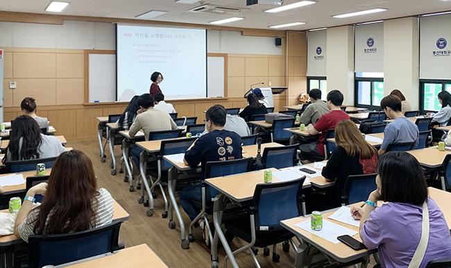 동신대 대학일자리센터, 3~4학년 대상 집단상담 프로그램 운영